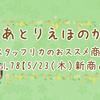 【5/23 新商品紹介vol.78】~空枠,モールド,アロマワックスバーキットetc~