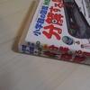 小学館の図鑑NEO+(ぷらす)【分解する図鑑】大人もハマる、見えないところを見る楽しさ。