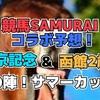 競馬SAMURAIコラボ予想! 日曜重賞!!の巻