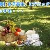 【悲報】女子高生、ピクニックを勘違いする・・・