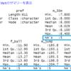 都道府県別の中二生徒のスポーツテストのデータ分析2 - R言語で平均値(mean関数)と標準偏差(sd関数)と変動係数を見る。