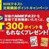 NHKテキストの定期購読ならTSUTAYAがお得!今なら300ポイントがもらえるってよ!