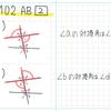 手書きの資料(中学生) 2016_10_22