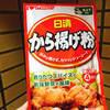 【日清から揚げ粉】カリッとは揚げられなかったけど美味しい!