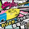 【ジャッカル】人気フロッグの入手困難カラー「釣りよかガヴァチョ」出荷!通販サイトでも続々入荷中!