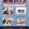 僕の地元、香川県にて音楽シーンを作るイベント『潮騒ロック』2018.5.19開催!!