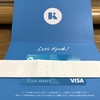 VISA / Mastercardのクレジットカードの還元率が+2%になる最強カードのKyash が更に使いやすくなった!手動チャージが可能に!陸マイラー活動が捗る!