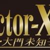 """池袋で""""失敗しない""""『ドクターX』展の開催が決定!!"""