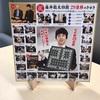 小学8年生。藤井聡太四段が表紙。