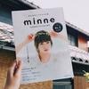 minne HANDMADE LIFE BOOK vol.3が発売されたわよ!今回もおすすめコーナーを教えちゃう!