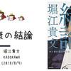 予防医療で防げる死を防ぐ!堀江貴文(@takapon_jp)『健康の結論』を読んでみた!