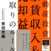 束田 光陽さん著書 不動産投資 家賃収入&売却益 両取りのルールの感想