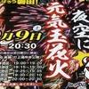 磐田の花火が10月9日に上がるらしい!時間や場所まとめ!