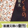 幸田文の『きもの』