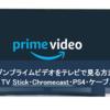 アマゾンプライムビデオをテレビで見る方法6選!Fire TV Stick・Chromecast・PS4・ケーブルなど