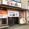 金沢のラーメン事情は微妙なとこもありますが。
