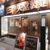【グルメ通信♪】三ツ矢堂製麺旨い😋