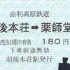 由利高原鉄道の乗車券