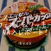 【オススメ】スーパーカップ『カフェオレ&クッキー味』を購入してみましたレポート!