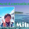 【インタビュー】世界の教育を学び、日本の発展に貢献する美穂さん!