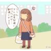 『100円ショップでの「えっ!」』の話