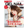 GEL NAIL パーフェクトレッスン新刊入荷♪
