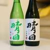 「晴田」で酒米の違いの分かる女になる