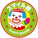 イベントグッズ★スマイル館