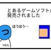 天穂のサクナヒメとは?【4コマ漫画】