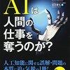 【経済】感想:NHK番組「NHKスペシャル マネー・ワールド ~資本主義の未来~」第2集「仕事がなくなる!?」