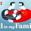 『僕の家族のすべて』(All in My Family)感想