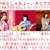 11/20高円寺パンディット「おかみとしゃちょー、そしてたま。~宝船アイドルフェスキックオフイベント~」お手伝いします。