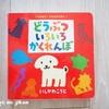【絵本】1歳9ヶ月男子が今好きな絵本3選