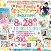 8月28日川口リリアでイベント実施します!