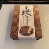【駅弁レビュー】付属のタレと山椒で味付けを調整できる&JR名古屋駅で購入できる「鰻蒲焼重ー出汁巻玉子入りー」