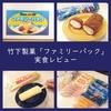 竹下製菓バーアイス「ファミリーパック」取り寄せレビュー(口コミ/ブラックモンブラン)