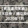 【資産運用実績】楽天証券 / 積立投信 2020年1月