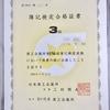 【独学約2週間】簿記3級勉強法【合格体験記】
