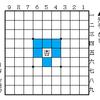 駒の動き方 「成香」