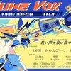 #Juke_Vox Vol.14に出演しました