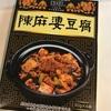 麻婆豆腐でダイエットの夕食になってる?