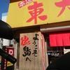 徳島ラーメンで有名な東大でチャーシュー麵を食べてきました。程よいこってりで美味しかったです