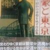 「池袋三丁目に移転 江戸川乱歩」中公文庫 文豪と東京 から
