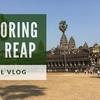 【アンコールワット アンコールトム シェムリアップ カンボジア】旅行情報をぎゅっとお届け 1&2