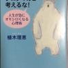 【おすすめ!】心理学本『シロクマのことだけは考えるな!』
