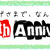 BitArts創業10周年!