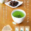 「古内茶」が買える、ネット通販ショップが期間限定でオープン!
