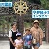 【インタビュー】釈迦の霊泉の女将・今井経子(つねこ)さんに聞いた