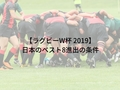 【ラグビーW杯 2019】 勝ち点の付き方と日本のベスト8の条件