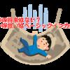 日本の将来はない?唯一の救いはベーシックインカム?